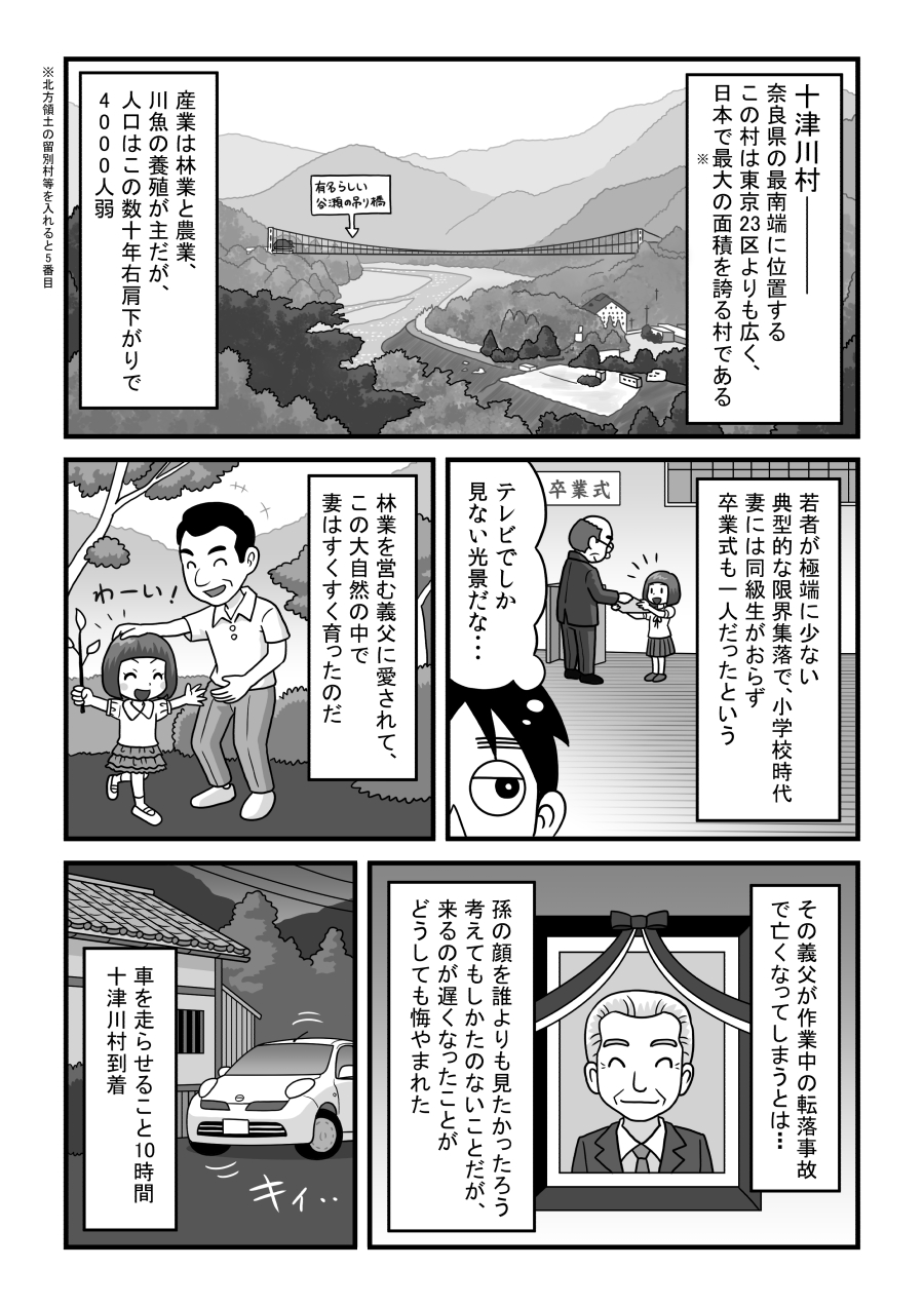 tokonokubo-b08-P02.jpg