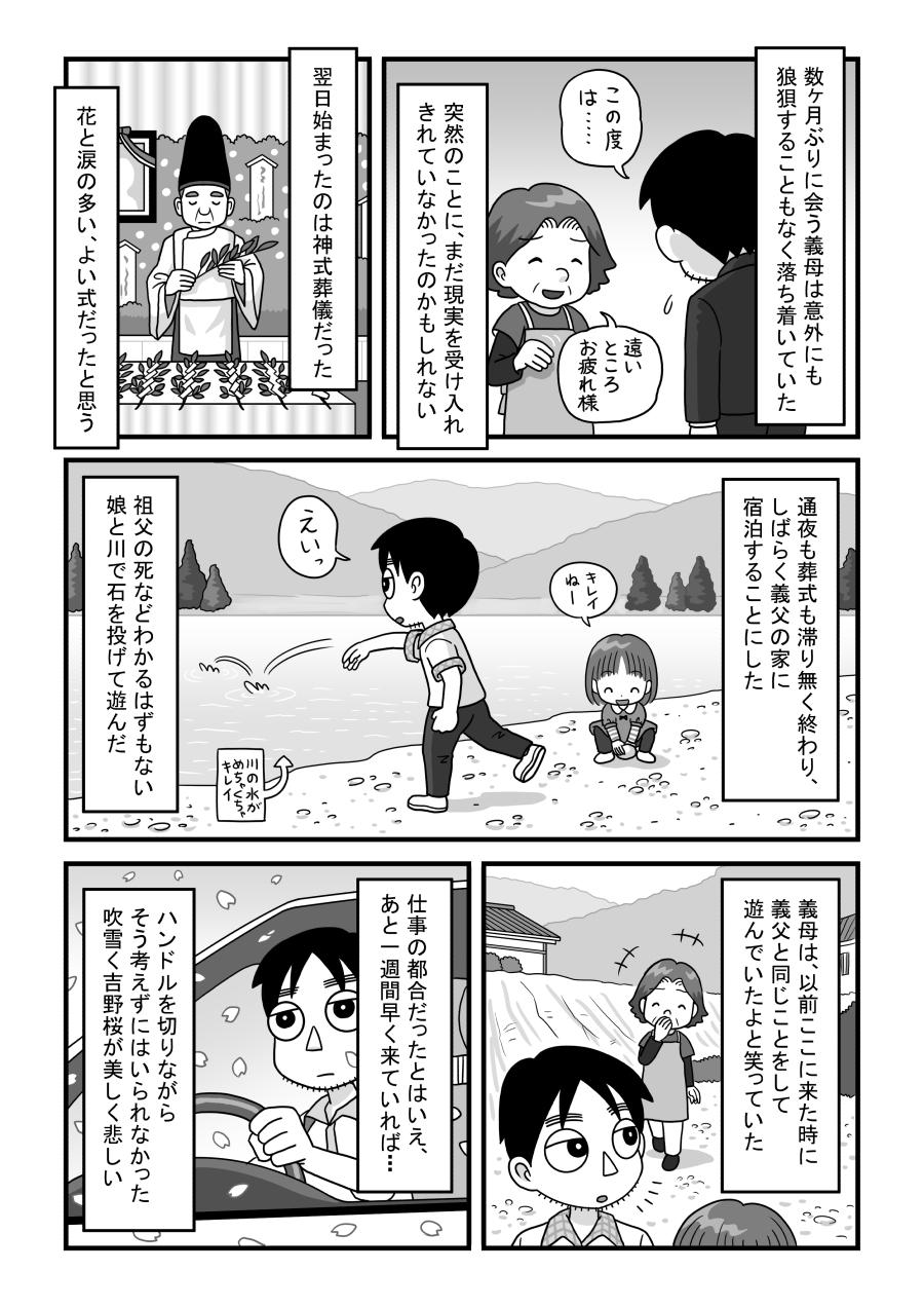 tokonokubo-b08-P03.jpg