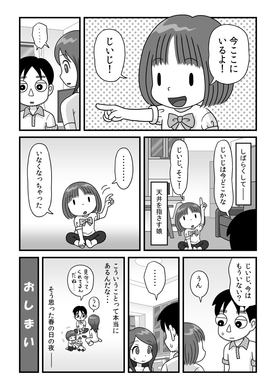 tokonokubo-b08-P05.jpg