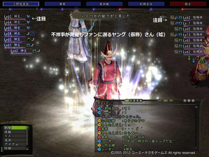 2012kamisyu7-2.jpg