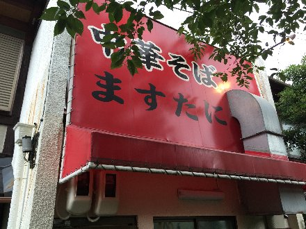 masutani-009.jpg