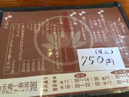 miyabi-004.jpg