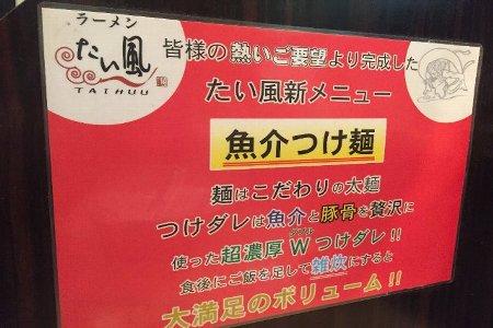 taifu-na-007.jpg