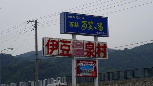 時之栖 伊豆温泉村 ホテルオリーブの木 (2015年7月)