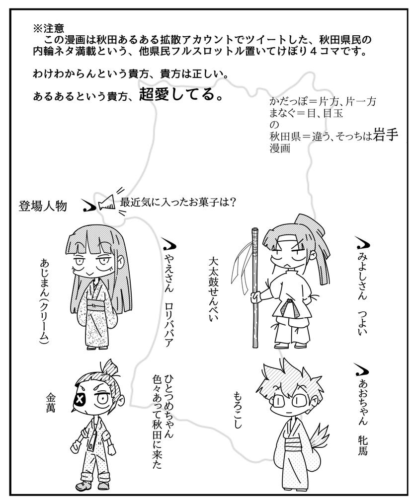 あきた漫画0101