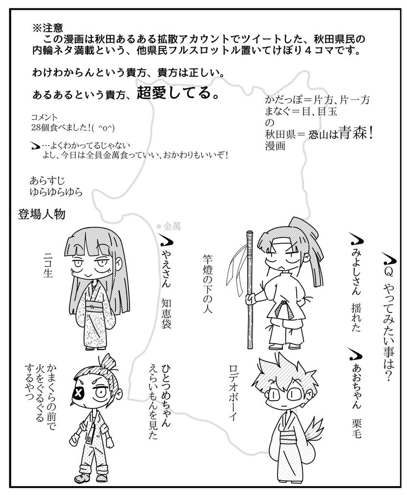あきた漫画0201