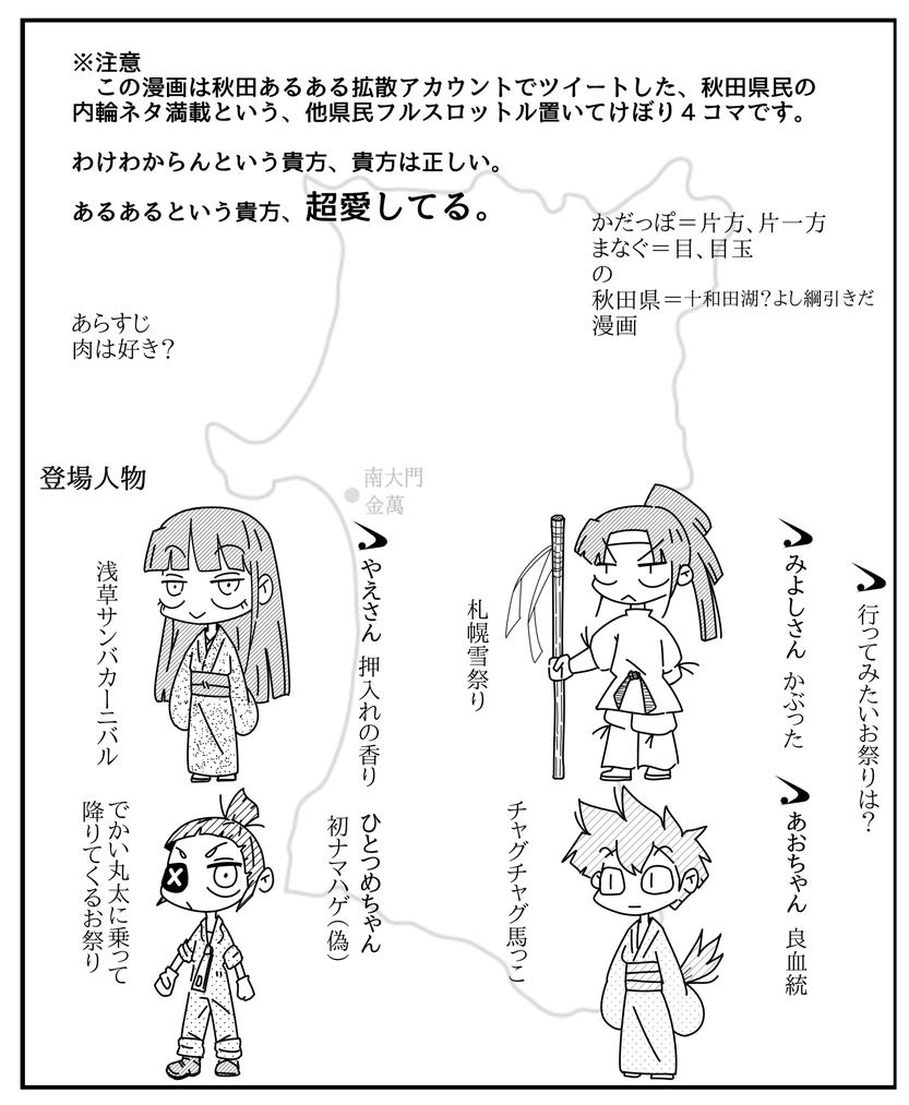 あきた漫画0301