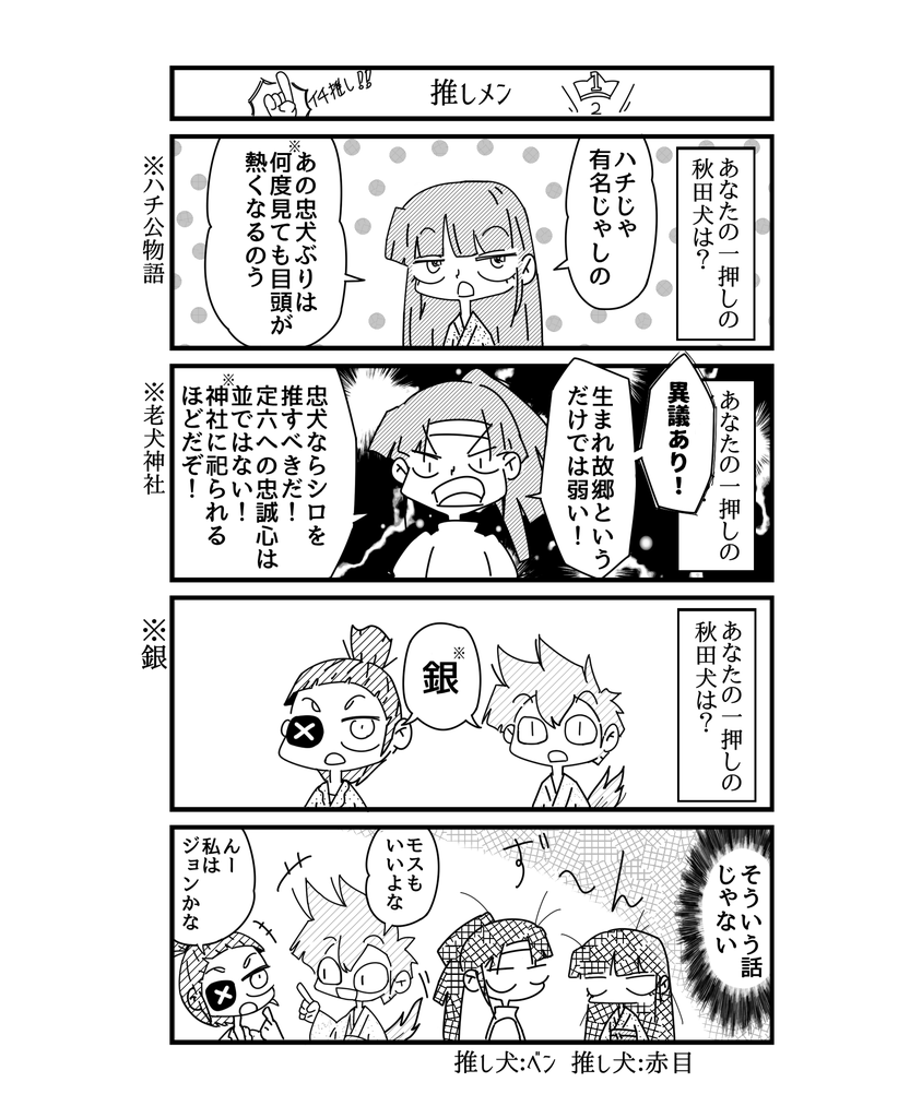 あきた漫画0302