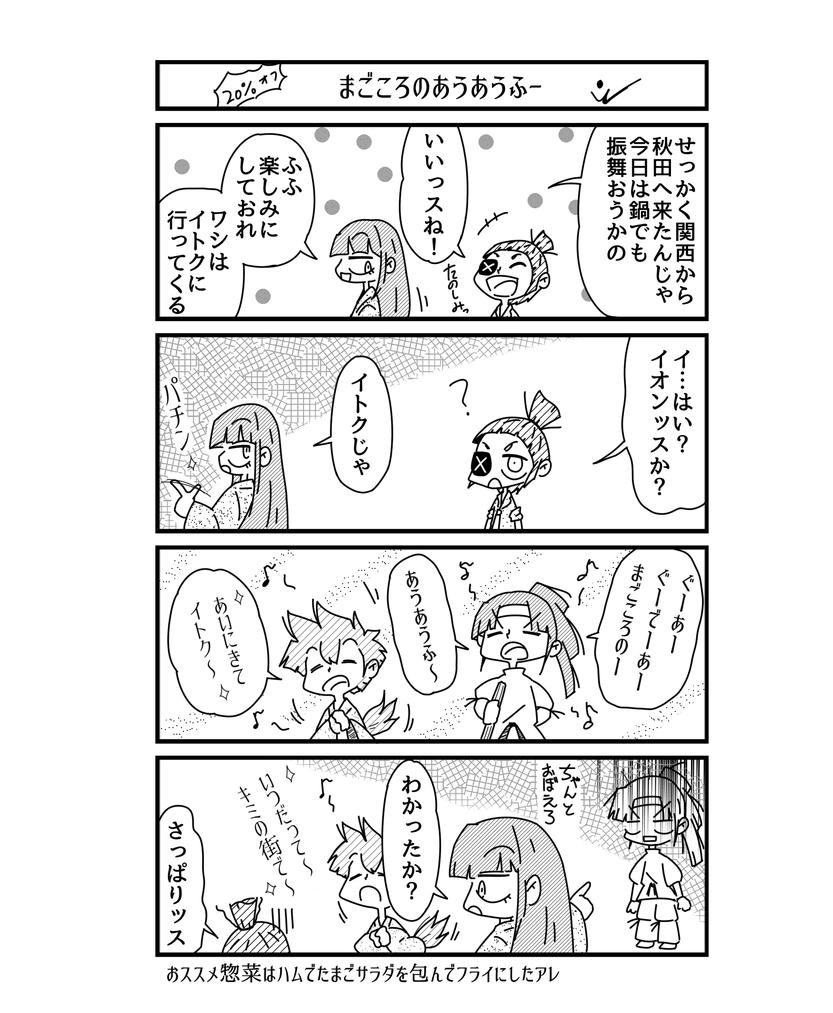 あきた漫画0402