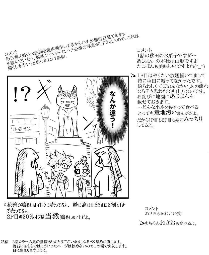 あきた漫画0403