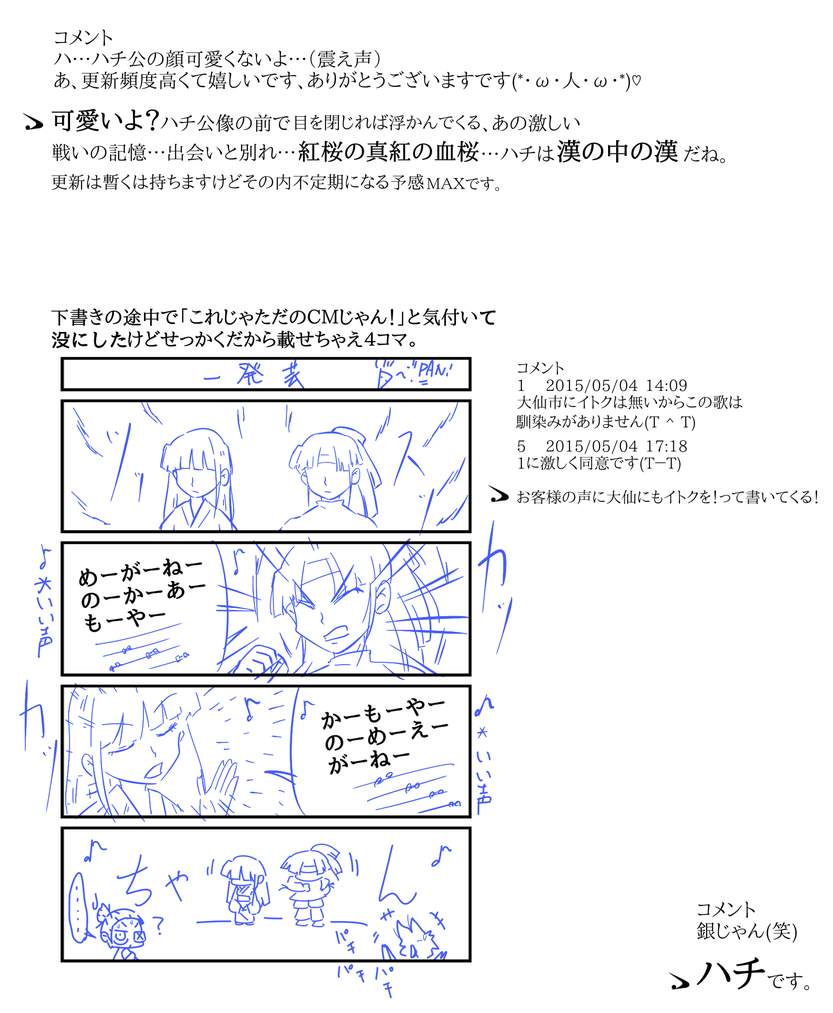 あきた漫画0503