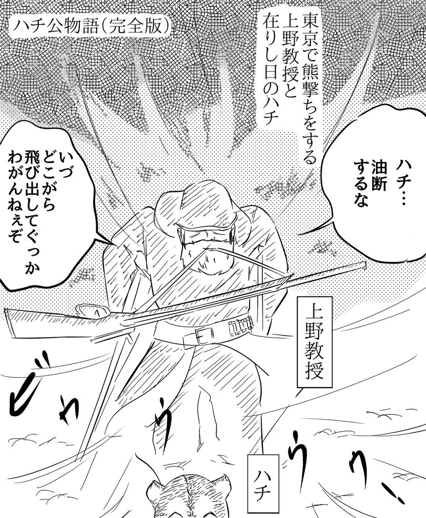 あきた漫画0603
