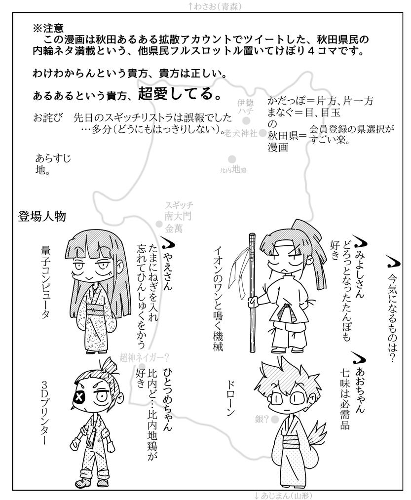 あきた漫画0701