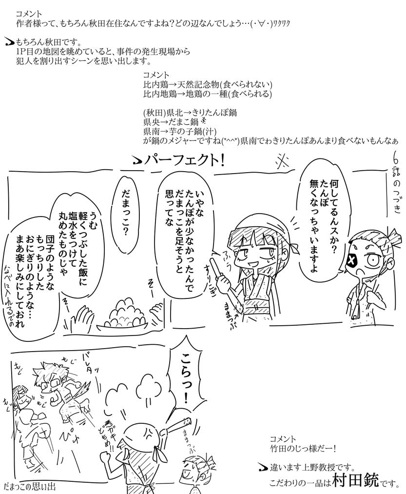 あきた漫画0703