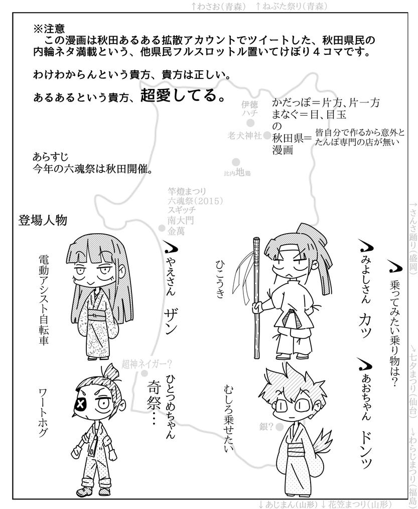 あきた漫画0801