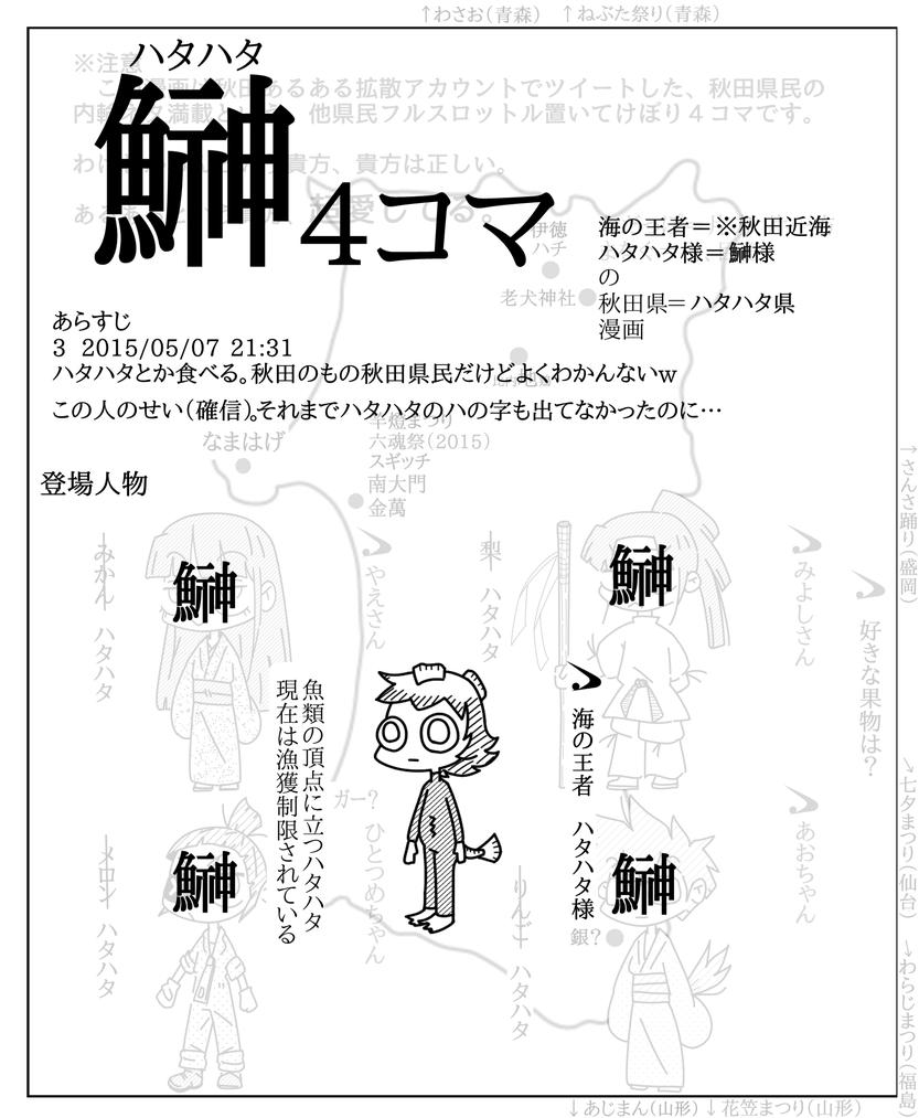 あきた漫画0901