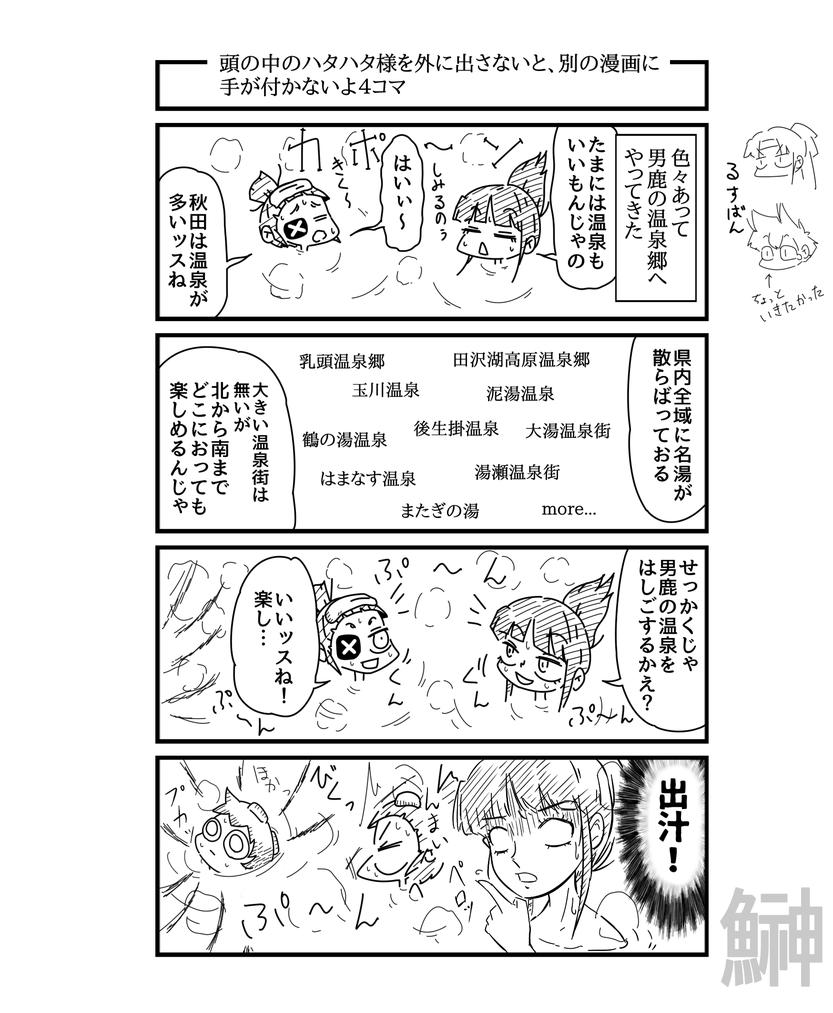あきた漫画0902