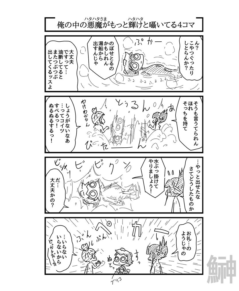 あきた漫画0903