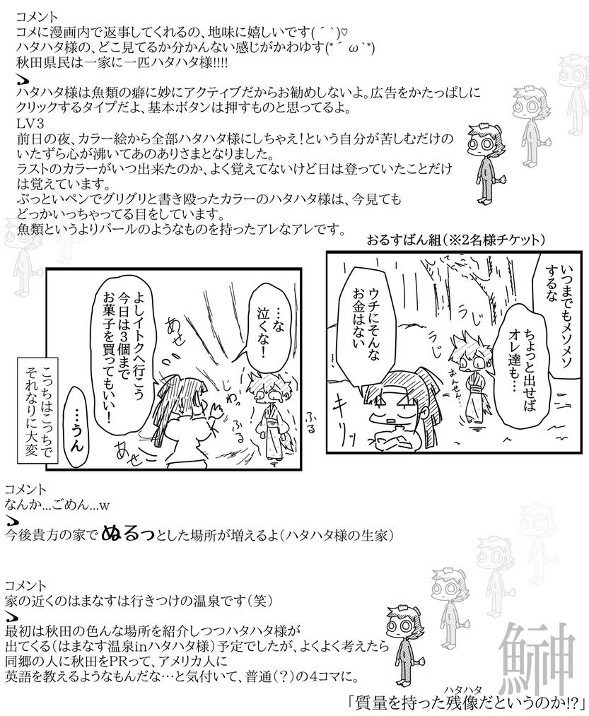 あきた漫画1004