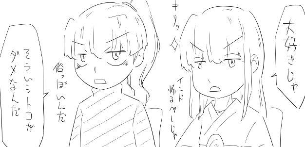 ヘビ子漫画ex01