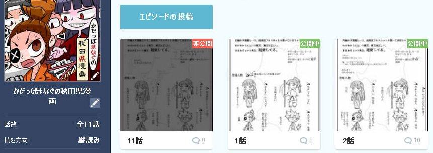 ブログスクショ編集05
