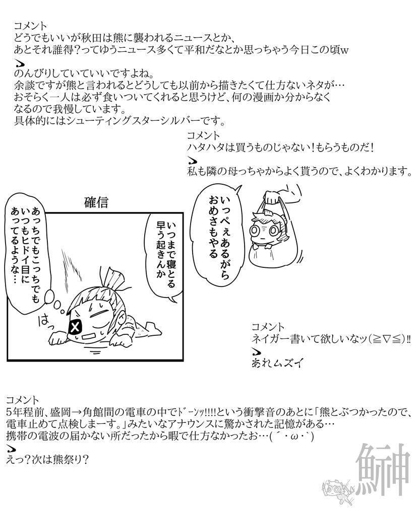 あきた漫画1103