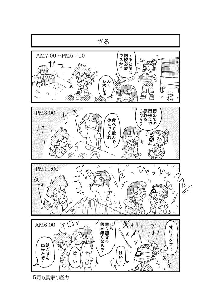 あきた漫画1202