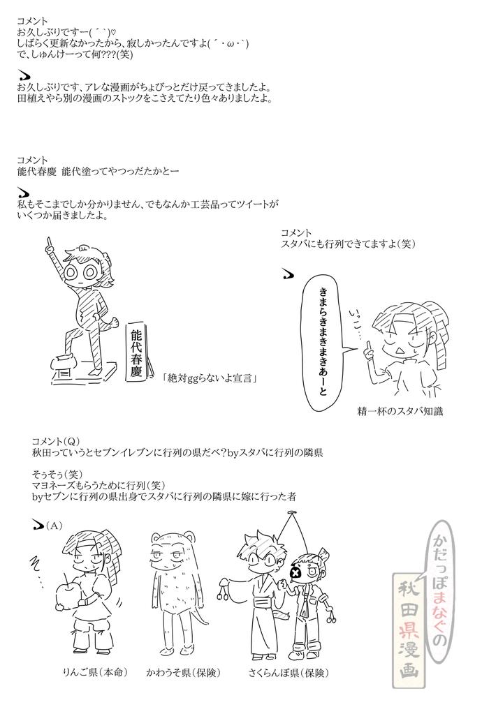 あきた漫画1203