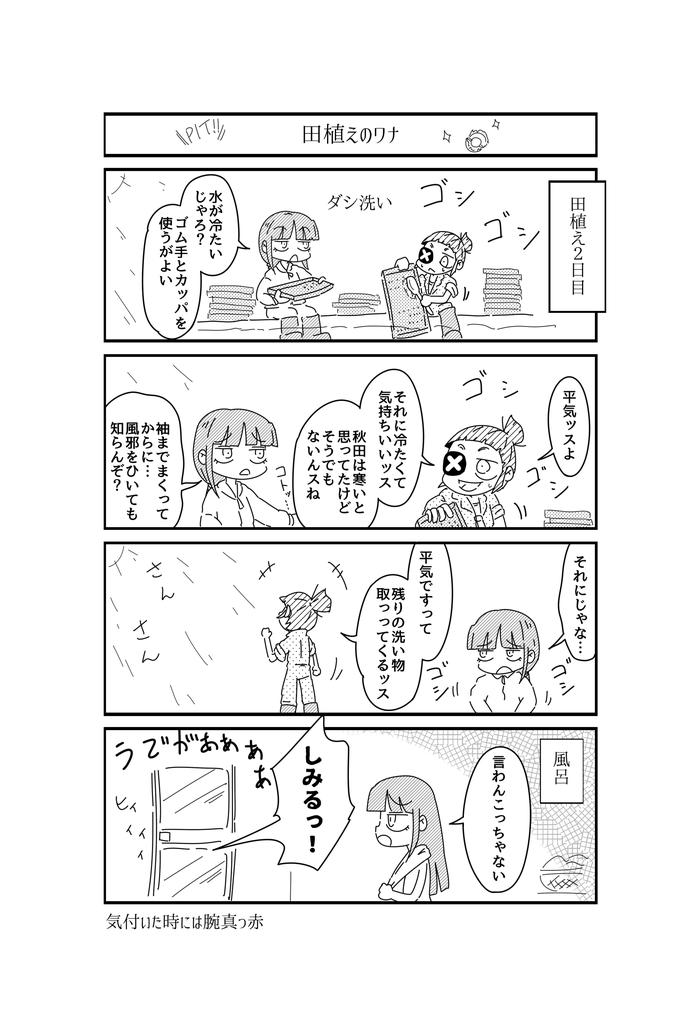 あきた漫画1302