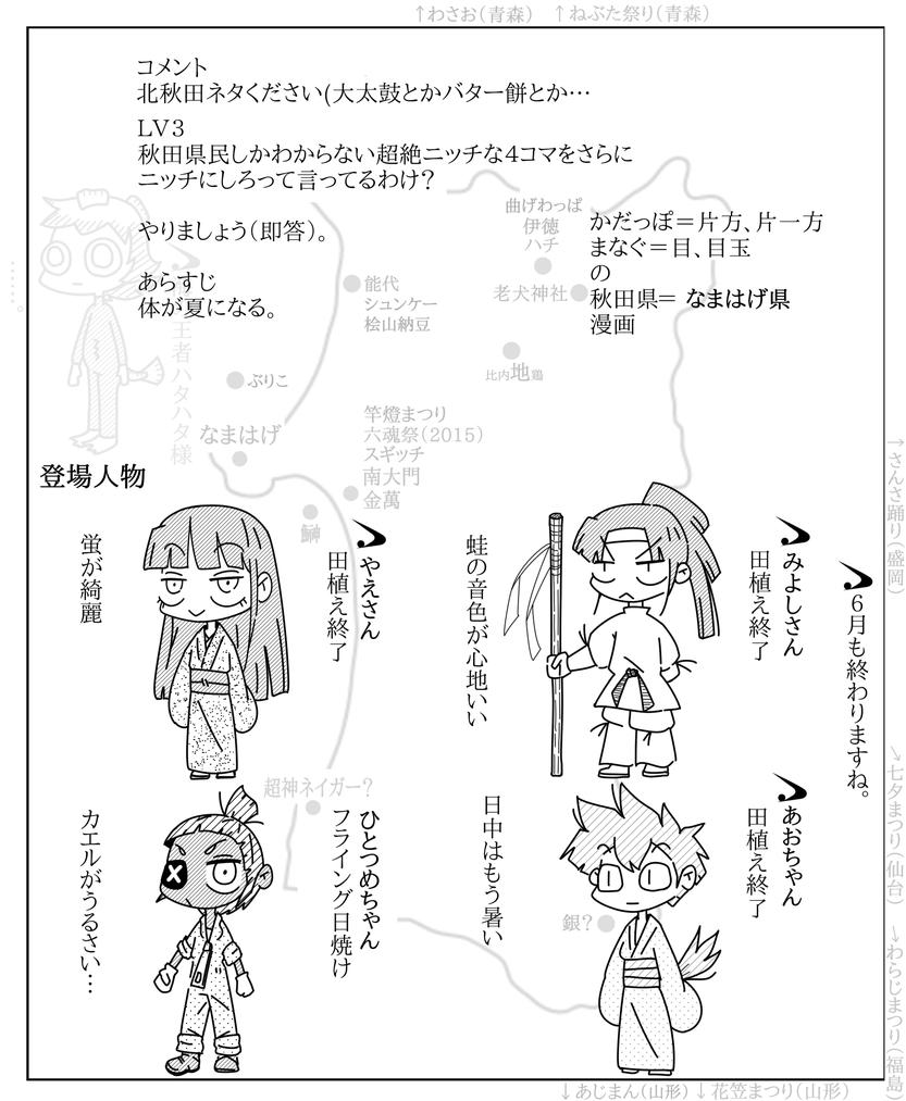 あきた漫画1401