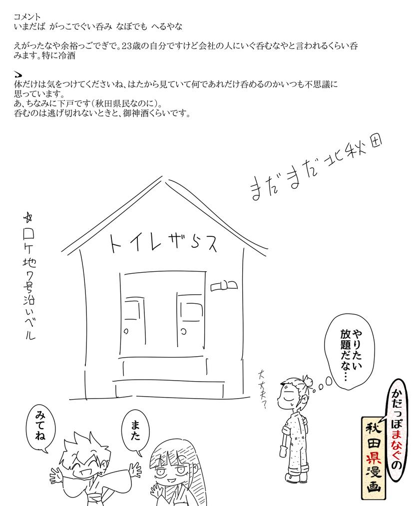 あきた漫画1403