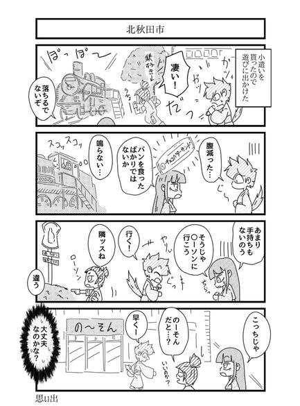 あきた漫画14
