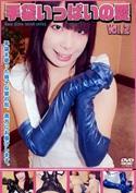 手袋いっぱいの愛 Vol2