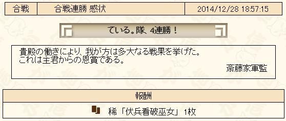 2014y12m28d_203031219.jpg