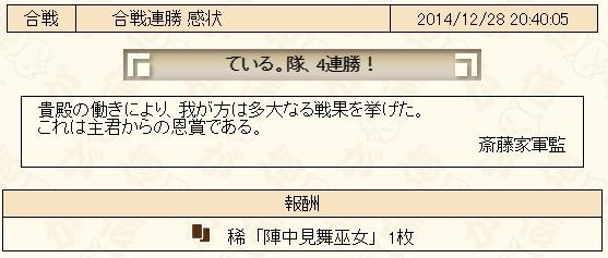 2014y12m28d_204923907.jpg