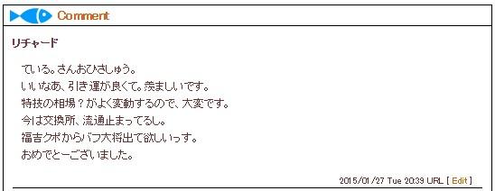 2015y01m27d_205101172.jpg