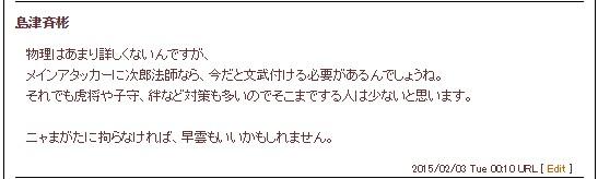 2015y02m03d_002113781.jpg
