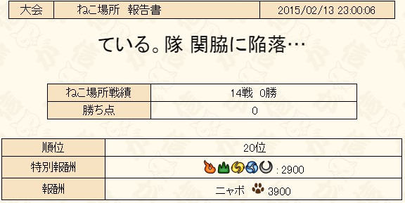 2015y02m13d_230433568.jpg