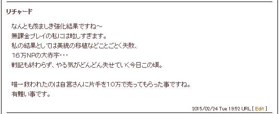 2015y02m25d_005637063.jpg
