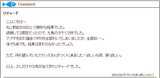 2015y02m27d_160703251.jpg
